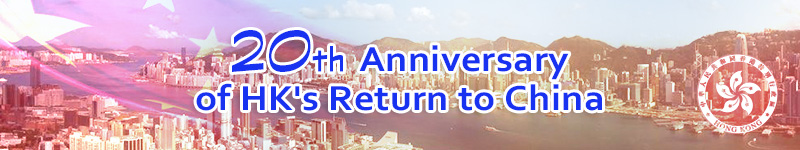 20th anniversary of HK's return to China