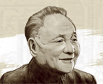 Tribute to Deng Xiaoping