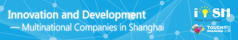Innovation & Development — Multinational Companies in Shanghai