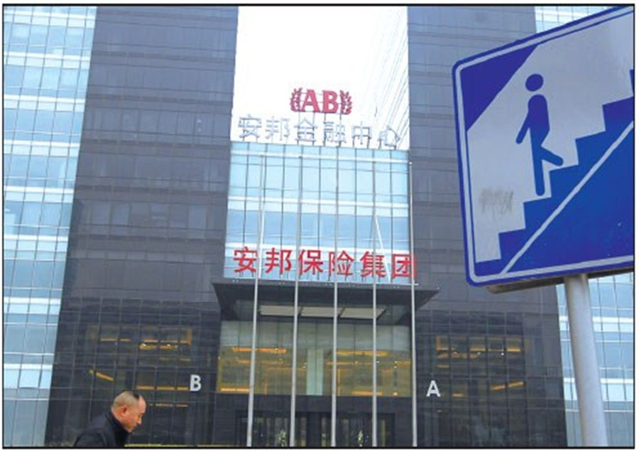 Anbang invites bank bids for IPO
