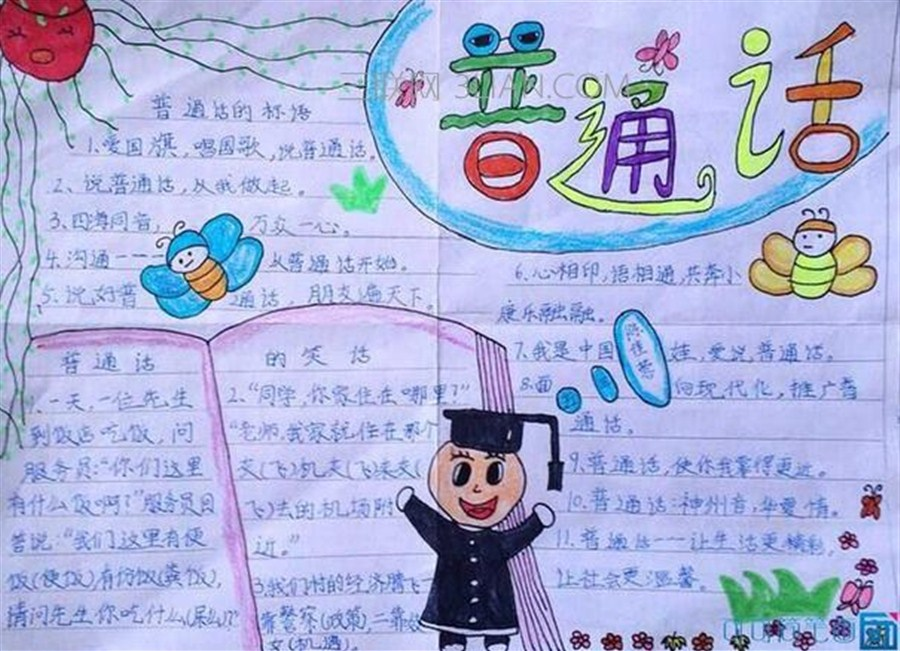 More Chinese able to speak the national language