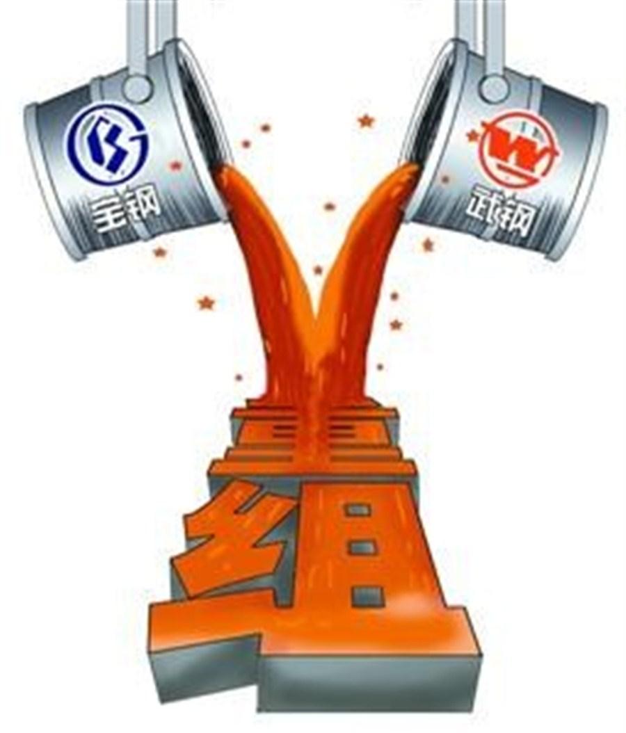 Baoshan, Wuhan Steel merger approved