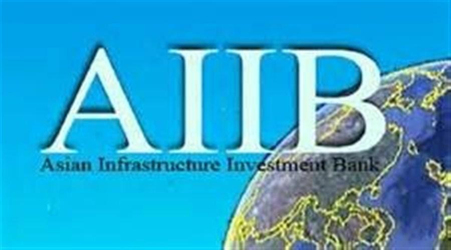 AIIB holds 1st meeting of panel