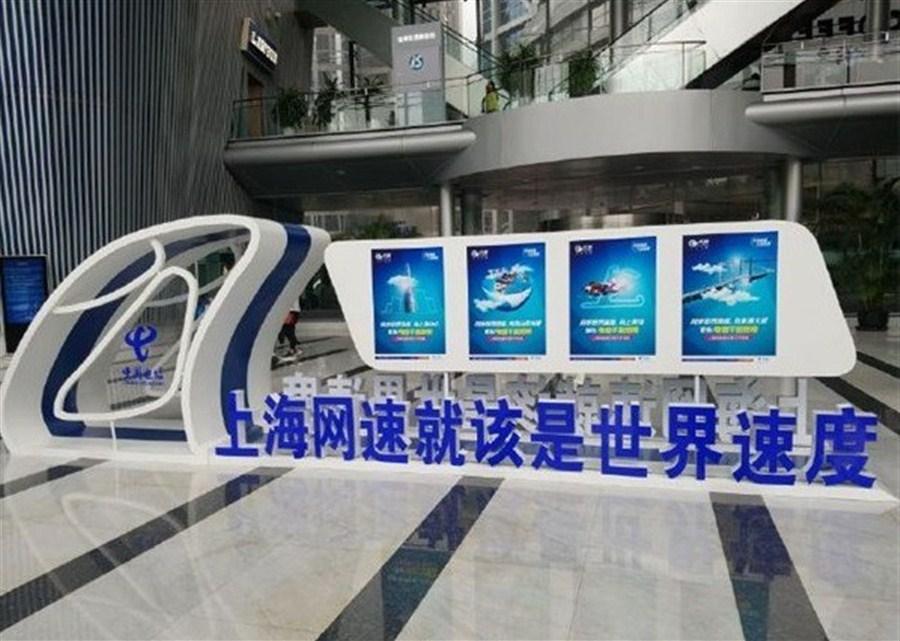 China Telecom a strategic partner of Shanghai in Internet Plus
