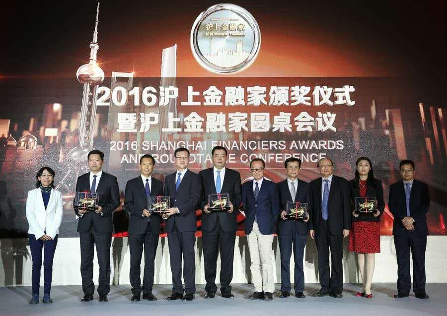 Financial professionals in Shanghai are awarded