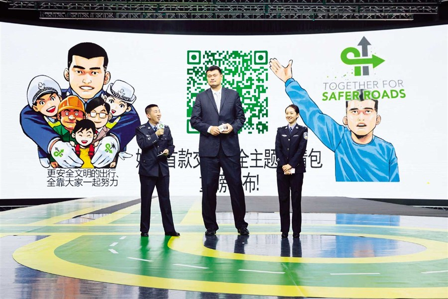 Yao releases emoji package to promote traffic safety