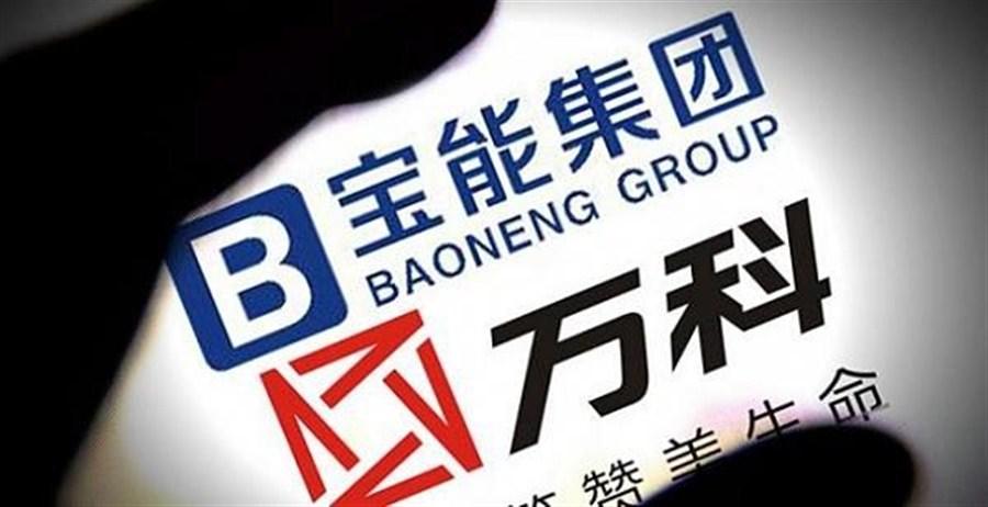 Vanke's tussle with Baoneng gets new progress