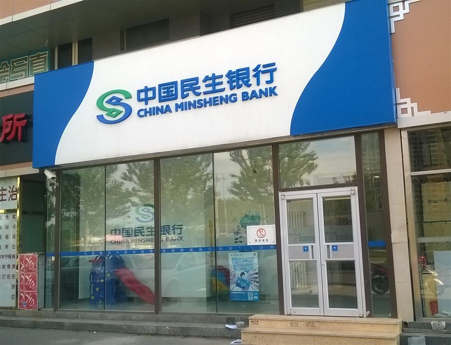 Minsheng exec in fake bank bills probe