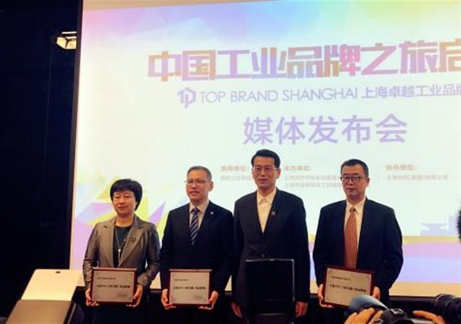 Event to spur awareness of Chinese brands