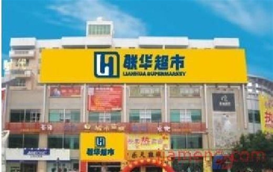 Alibaba buys stake in Lianhua Supermarket to expand bricks-and-mortar retail business