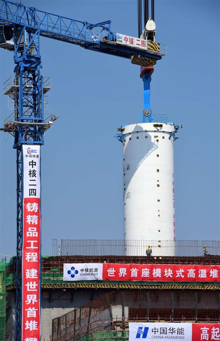 Nuke Plant Gets Core Part Shanghai Daily
