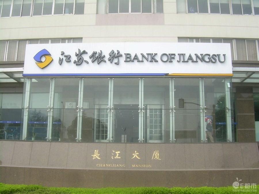 Shanghai bourse sees first regional bank listing since financial crisis   Shanghai Daily