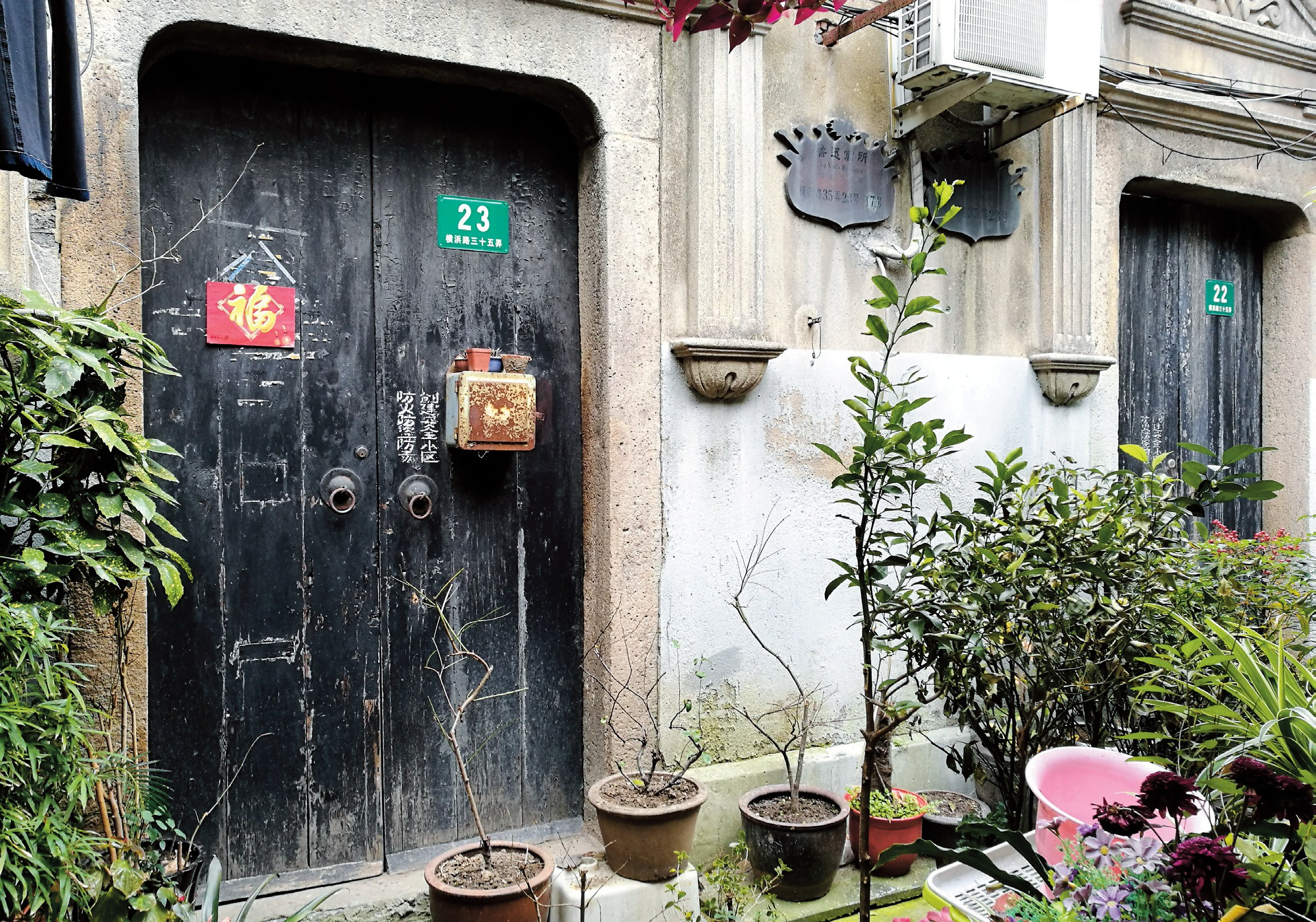 The shikumen house at No. 23, Lane 35 Hengbang Road is where Lu Xun and his wife Xu Guangping lived from 1927 to 1929 in Jing Yun Li. The No. 22 next door used to house Rou Shi, a patriotic writer.