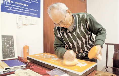 RESEARCHERS have rediscovered how to make a traditional Chinese paper — thereby making the repair of ancient books much easier — Fudan University announced yesterday.Experts in Chinese history, biology