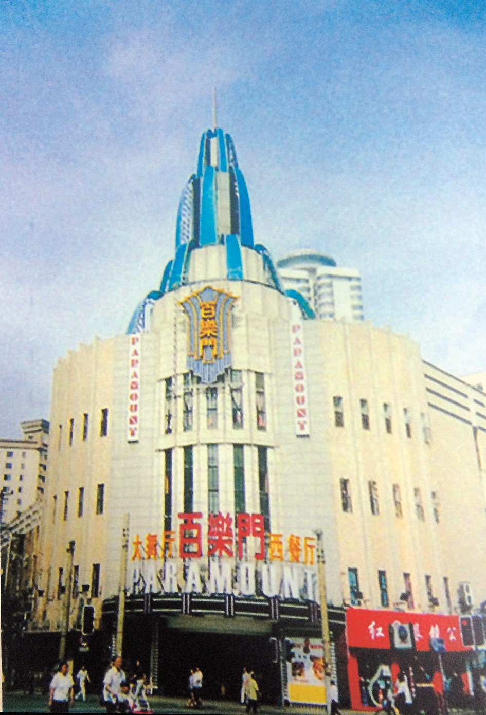 The Paramount in the 1990s was still an imposing landmark in Shanghai.