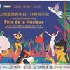 Free concert to raise curtain on French music festival